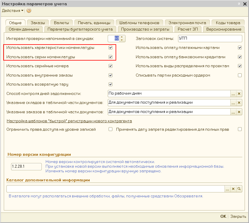 b5b240748dcac Использование характеристик, серий, свойств и категорий объектов